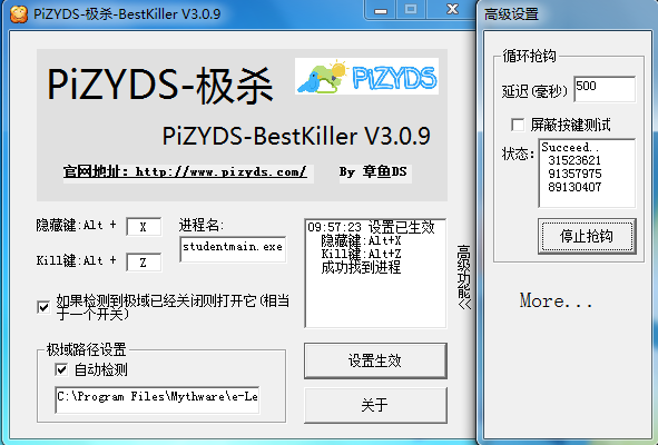 《[PiZYDS-BestKiller-极杀 V3.0.9]新版本已圆满发布》