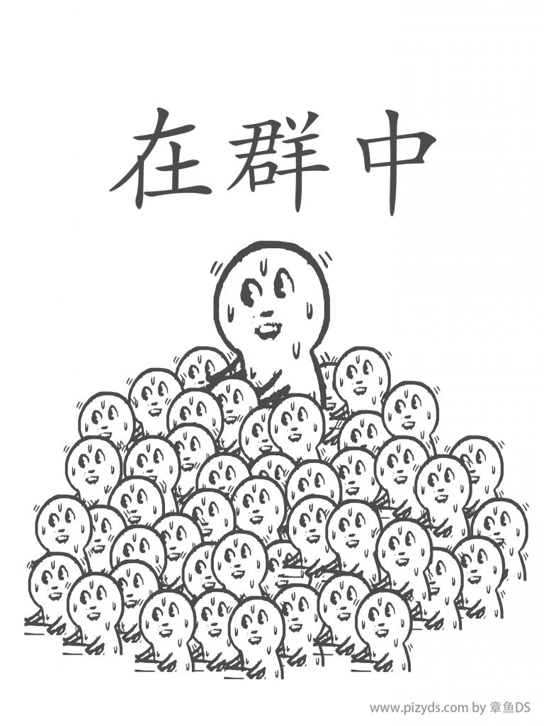 《[原创][P图表情包]《在群中》》