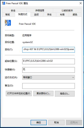 《解决Win10中Free Pascal乱码以及代码页为空的问题》