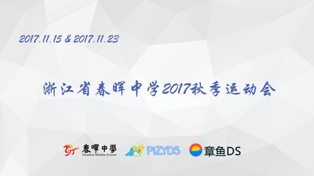 《[原创]浙江省春晖中学2017秋季运动会掠影》