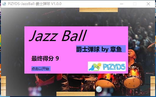《[原创]PiZYDS-JazzBall-一个用纯VB6.0写的弹球游戏》