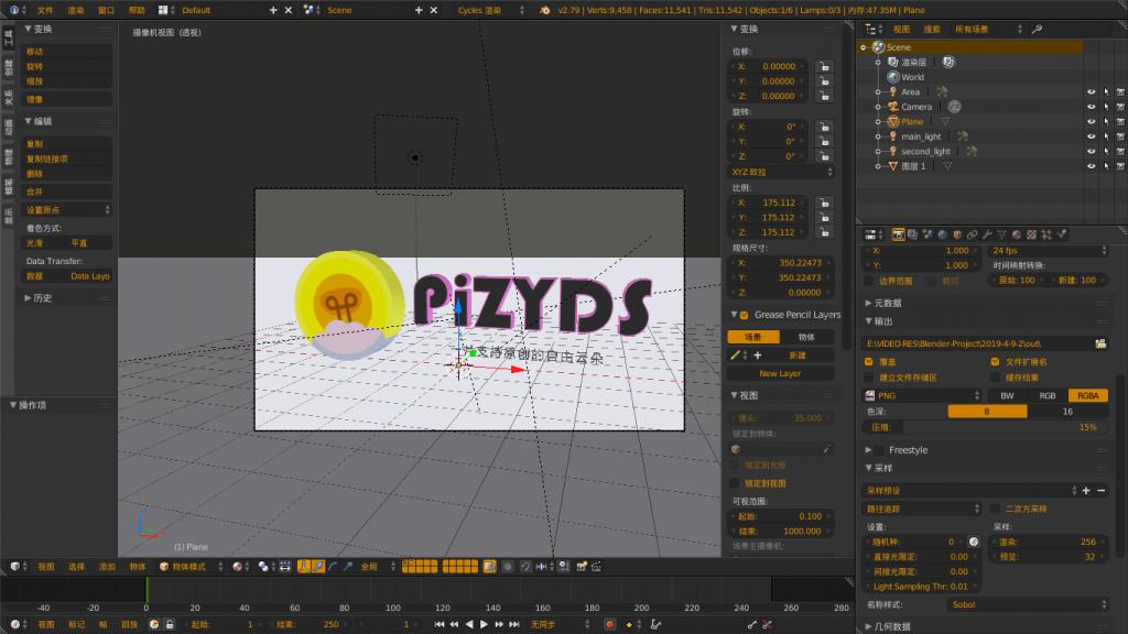 《[Blender作品]PiZYDS立体Logo》